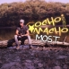 Ocho Macho - Most (Single)